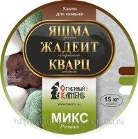 Камень МИКС ПРЕМИУМ (яшма, кварц, жадеит) 15кг