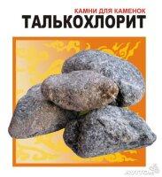 Камень ТАЛЬКОХЛОРИТ 20кг обвалованный
